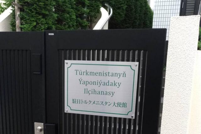 トルクメニスタン大使館の門