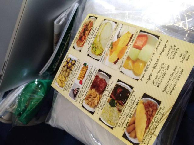 トルクメニスタン航空日本語メニュー