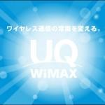 wimaxの電波が急に圏外になった。端末のせい?障害?突然すぎた出来事に奔走した話