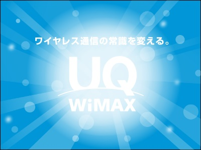 wimax圏外