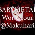 BABYMETAL WORLD TOUR 2014@幕張:アリーナCの悲劇