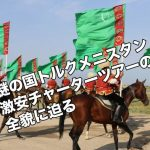 謎多き国トルクメニスタンの激安ツアー。政府の威信を賭けた弾丸クレイジージャーニーの全貌とは