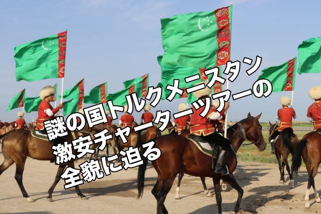 国旗と馬_トルクメニスタン