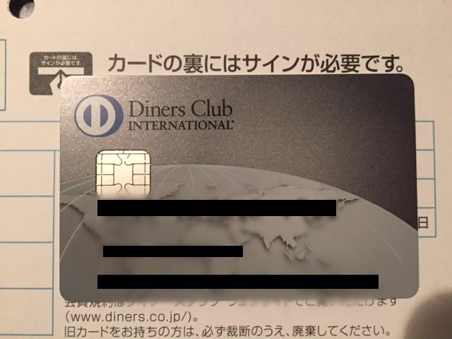 diners_ic_券面」_プロパー
