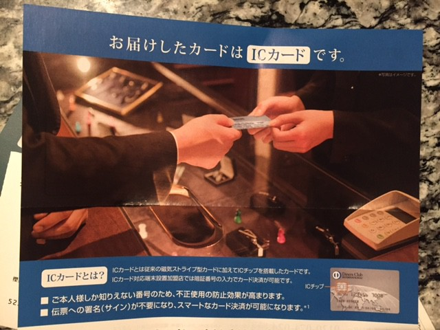 diners_IC化