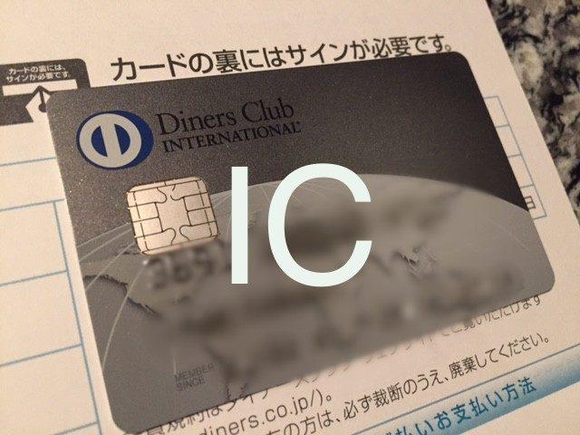 ダイナースICチップ搭載カード